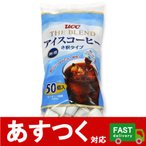 (UCC上島珈琲 ブレンドアイスコーヒー 無糖 き釈タイプ 18g×50個)氷水で薄めるだけで...