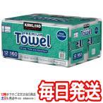 【1箱 キッチンペーパータオル 12ロール×160枚】カークランド コストコ  料理に 汚れに 使いやすい2枚重ねシート COSTCO
