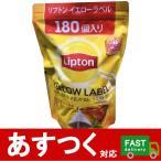 (リプトン イエローラベル ティーバッグ 180個入り)Lipton 紅茶 ティータイム 2.0g×180パック 180 大容量 Yellow Label Tea コストコ 591609
