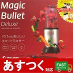 (1台 マジックブレット ブレンダー デラックス 21点セット)ミキサー ジューサー スムージー コンパクト MAGIC BULLET DELUXE コストコ 552846