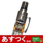 (1個 スタンレー 真空断熱ボトル 1.89L シルバー)Stanley 銀色 ステンレス製 おしゃれ 水筒 大容量 スタンレイ スタンリー コストコ