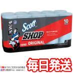 【1箱 Scott (スコット) SHOP TOWELS / ショップタオル ブルーロール 55枚 10ロールセット】柔軟で丈夫な厚めのペーパーウエス