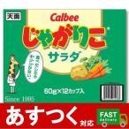 (カルビー じゃがりこ サラダ味 60g×12個)お菓子 にんじん パセリ あっさり キリン ...