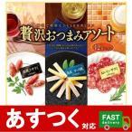 (なとり 贅沢おつまみアソート 12袋入り)粗挽きサラミ 熟成チーズ鱈 おいしいサラミ 人気の3種 おやつ ビール ワイン コストコ 555468