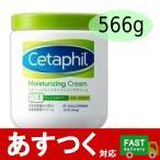 【1個 セタフィル モイスチャライジング クリーム 566g】保湿 乳液 肌 ケア 潤い 乾燥 敏感 コストコ