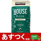 【1箱 カークランド スターバックスロースト ハウスブレンドコーヒー豆 907g】コストコ レギュラー 豆 STARBUCKS スタバ