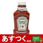 (小分け1本 ハインツ ケチャップ 1.25kg)HEINZ トマト ソース ホットドック 調味料 デミグラス ボトル 大容量 コストコ 130176