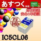 IC5CL06 5色カラー 互換インクカートリッジ EP社 エプソン
