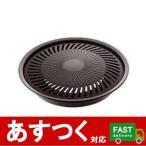 (イワタニ 焼肉プレート CB-P-Y2)カセットフー専用 焼肉 プレート 鉄板 アウトドア 岩谷 ガス コンロ バーベキュー 家 肉 家族 用品