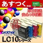 LC10-4PK 4色セットLC10BK LC10C LC10M LC10Y 互換 インク カートリッジ brother ブラザー