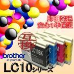 (数量限定★プライスダウン!!)Brother(ブラザー) 単品 互換インクカートリッジ LC10BK   LC10C LC10M  LC10Y 人気商品!!