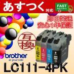 LC111-4PK 4色セット LC111BK LC111C LC111M LC111Y 互換 インク カートリッジ ICチップ付き brother ブラザー