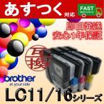 (選択単品 LC11シリーズ)LC11BK LC11C LC11M LC11Y 単品販売 互換インクカートリッジ brother ブラザー