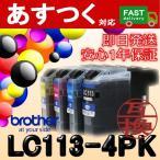 LC113-4PK 4色セット LC113BK LC113C LC113M LC113Y 互換 インク カートリッジ ICチップ付き brother ブラザー