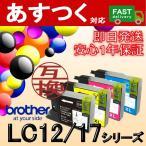 (選択単品 LC12シリーズ)LC12BK LC12C LC12M LC12Y 単品販売 互換インクカートリッジ brother ブラザー