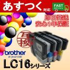 (選択単品 LC16シリーズ)LC16BK LC16C LC16M LC16Y 単品販売 互換インクカートリッジ brother ブラザー