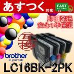 LC16BK-2PK お徳用黒2個パック 互換 インク カートリッジ brother ブラザー