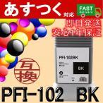 (単品 キャノン PFI-102BK ブラック)互換 インクカートリッジ ICチップ付き Canon iPFシリーズ対応 0895B001黒
