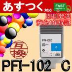 【単品 キャノン PFI-102C シアン】互換 インクカートリッジ ICチップ付き Canon iPFシリーズ対応 0896B001