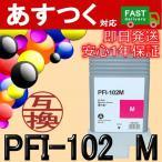 (単品 キャノン PFI-102M マゼンタ)互換 インクカートリッジ ICチップ付き Canon iPFシリーズ対応 0897B001