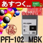 (単品 キャノン PFI-102MBK マットブラック)互換 インクカートリッジ ICチップ付き Canon iPFシリーズ対応 0894B001
