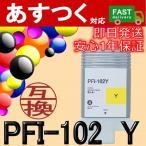 (単品 キャノン PFI-102Y イエロー)互換 インクカートリッジ ICチップ付き Canon iPFシリーズ対応 0898B001