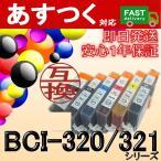 (選択単品 BCI-320/321シリーズ)BCI-320PGBK  BCI-321BK C M Y GY 互換インクカートリッジ ICチップ付き Canon キャノン