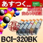 BCI-320BK 黒/ブラック 互換 インク カートリッジ ICチップ付き Canon キャノン