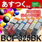 BCI-325BK 黒/ブラック 互換 インク カートリッジ ICチップ付き Canon キャノン