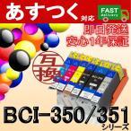 (選択単品 BCI-350/351)BCI-350XLPGBK BCI-351XLBK BCI-351XLC BCI-351XLM BCI-351XLY BCI-351XLGY 互換インクカートリッジ ICチップ付き