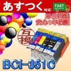 BCI-351XLC 増量シアン 互換 インク カートリッジ ICチップ付き Canon キャノン
