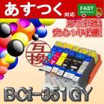 BCI-351XLGY 増量グレー 互換 インク カートリッジ ICチップ付き Canon キャノン