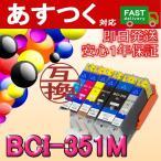 BCI-351XLM 増量マゼンタ 互換 インク カートリッジ ICチップ付き Canon キャノン
