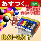 BCI-351XLY 増量イエロー 互換 インク カートリッジ ICチップ付き Canon キャノン