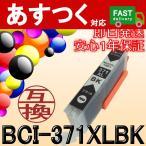 アイテンプで買える「BCI-371XLBK 増量黒/ブラック 互換 インク カートリッジ ICチップ付き Canon キャノン」の画像です。価格は101円になります。