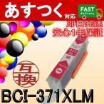 アイテンプで買える「BCI-371XLM 増量マゼンタ 互換 インク カートリッジ ICチップ付き Canon キャノン」の画像です。価格は101円になります。
