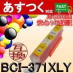 アイテンプで買える「BCI-371XLY 増量イエロー 互換 インク カートリッジ ICチップ付き Canon キャノン」の画像です。価格は101円になります。