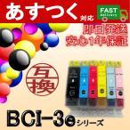 (選択単品 BCI-3eシリーズ)BCI-3eBK C M Y PC PM 互換インクカートリッジ Canon キャノン