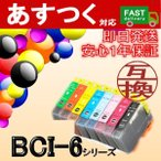 BCI-6C BCI-6M BCI-6Y 3色セット 互換 インク カートリッジ Canon キャノン