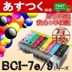 (選択単品 BCI-7e/9シリーズ)BCI-9BK BCI-7eBK C M Y PC PM R G 互換インクカートリッジ ICチップ付き Canon キャノン