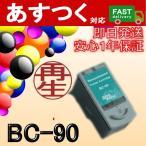 BC-90 大容量黒/ブラック 互換 インク カートリッジ ICチップ付き Canon キャノン