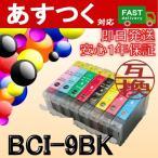 BCI-9BK 黒/ブラック 互換 インク カートリッジ ICチップ付き Canon キャノン