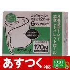 (コアユース トイレットペーパー シングル 100% リサイクルペーパー 170m 6ロール×4パック)芯なし ソフト トイレ 紙 日本製 コストコ 563945