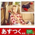 メテオ スマート キッズベルト 2本セット 道路交通法適合品 3から12歳 15から36kg対応 幼児 こども用 ベルト型幼児用補助装置 コストコ 18387
