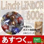 (ポスト投函便 リンツ リンドール チョコレート アソート 4種類 600g 箱なし)ミルク ホワイト チョコ Lindt LINDOR コストコ 593410