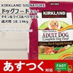 ショッピングコストコ (1袋 カークランド ドッグフード チキン&ライス&ベジタブル 成犬用 18.14kg )ドライ いぬ ADULT DOG コストコ ペット 食品