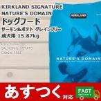 (1袋 カークランド ドッグフード サーモン&ポテト 成犬用 15.87kg )ネイチャーズドメイン グレインフリー いぬ コストコ ペット 食品