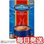 (1箱 スイスミス ミルクチョコレートココア 60袋入り)SWISS MISS ホット ココア ミックス 1袋28g 1.68kg おいしい あったか コストコ