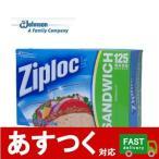 ショッピング分けあり (小分け1個 ジップロック サンドイッチ 125枚)ZIPLOC SANDWICH 125枚入り 1箱 食品 保存 バック  COSTCO コストコ