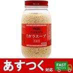 (ユウキ 顆粒ガラスープ 500g)YOUKI ユウキ食品 中国料理用 業務用 鶏ガラ チキン 顆粒状だしの素 大容量 コストコ 514279